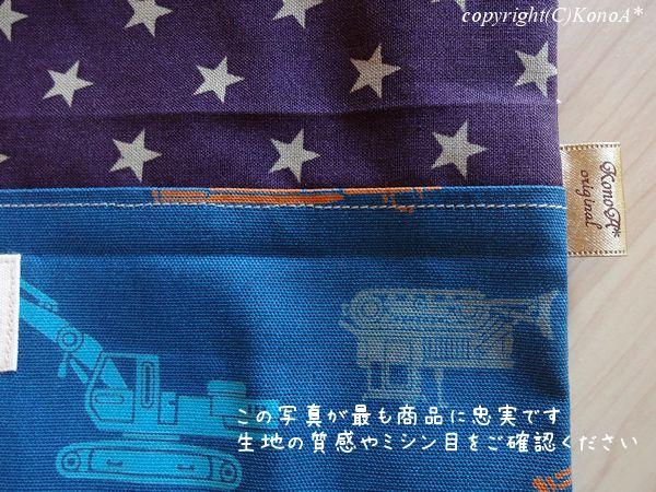 重機エジプシアンブルー:体操服袋