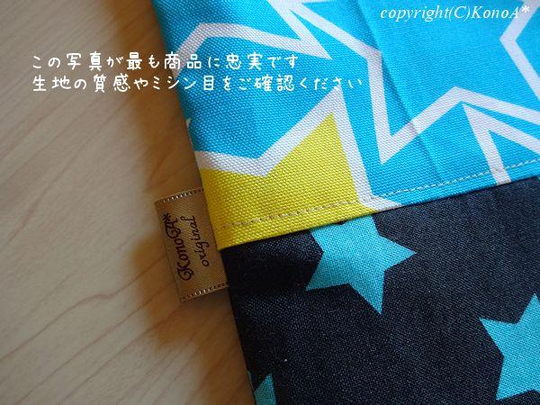 スタースター:体操服袋
