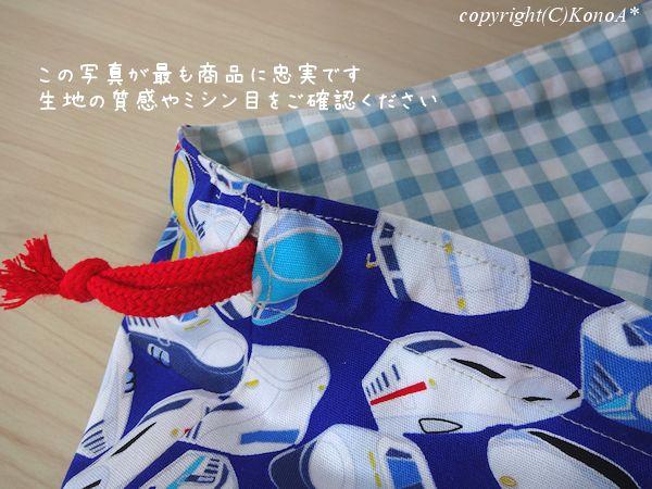 ラウンド新幹線:体操服袋