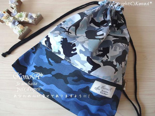 カモフラージュサファリブルーグレー:体操服袋