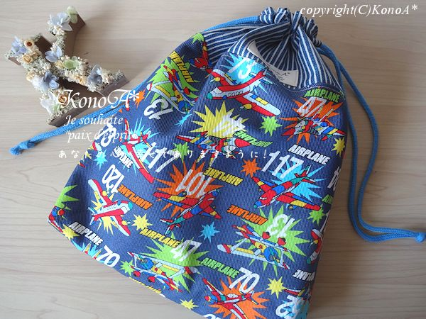 エアープレイン:体操服袋