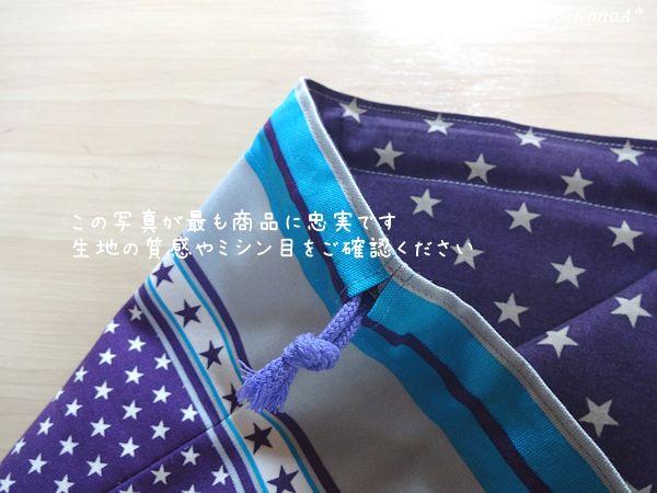 スターカルピスパープル:体操服袋