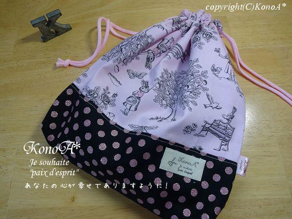 うさぎと林檎の木:体操服袋
