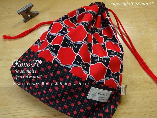 りぼんブラックレッド:体操服袋