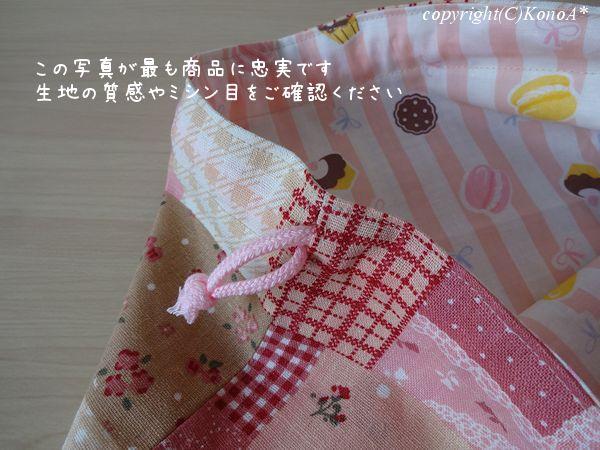 乙女ナチュラル花パッチ:体操服袋