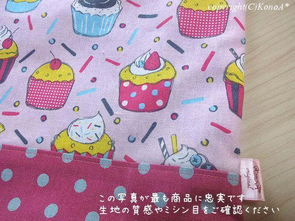 ポップなカップケーキ:体操服袋