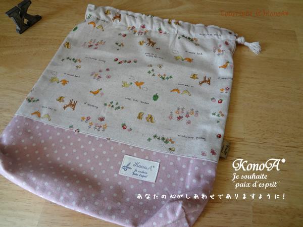 森のお友達ピンク:体操服袋