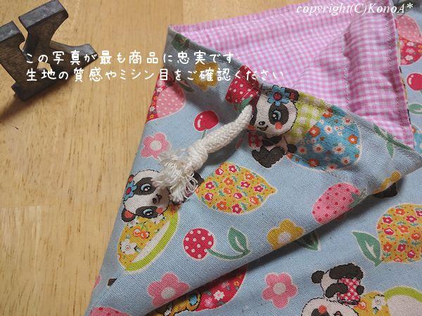 ふんわりアニマルフルーツ水色:体操服袋