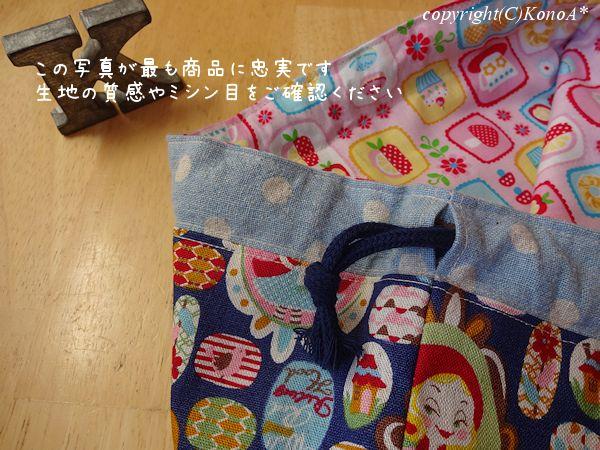 マジョリカ赤ずきん:体操服袋