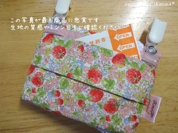 苺と小花:移動ポケットポーチ
