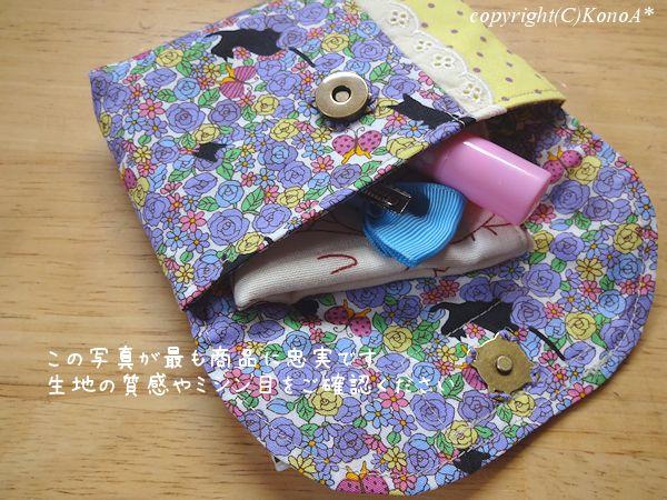 花畑の隠れクロネコと蝶:移動ポケットポーチ