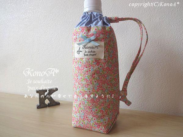 小花スカイリボン:ペットボトルカバー
