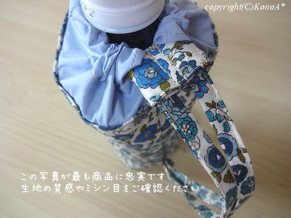 インディゴフラワー花刺繍:ペットボトルカバー