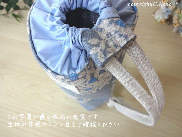 ナチュラルリーフブルー:ペットボトルカバー