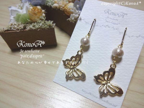 コットンパールと蝶ゴールド:フックピアス