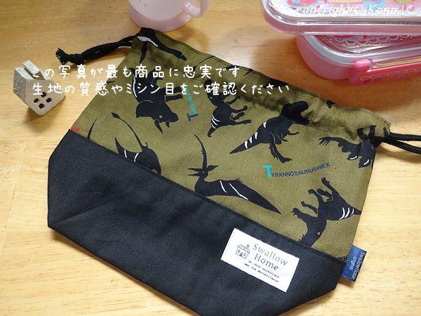 恐竜シンプルモスグリーン:弁当袋