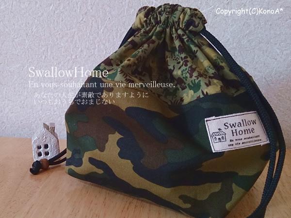 カモフラージュサファリグリーン:弁当袋