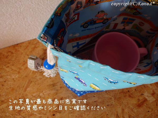 パープルカー青水色星:弁当袋