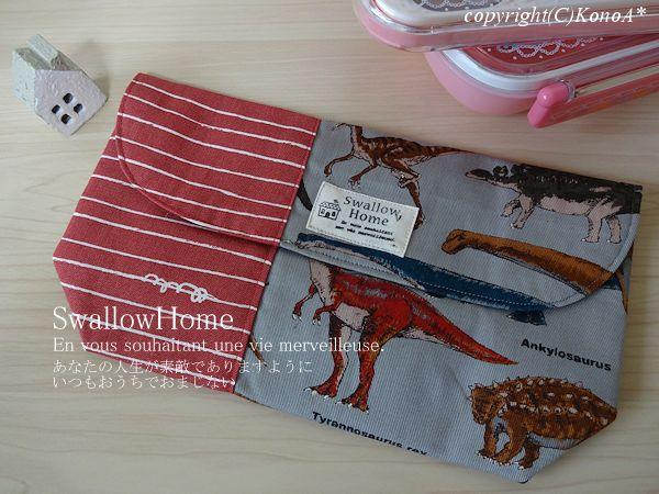 恐竜図鑑ボーダー:封筒型弁当袋