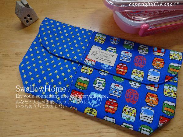 カラフル電車青黄星:封筒型弁当袋