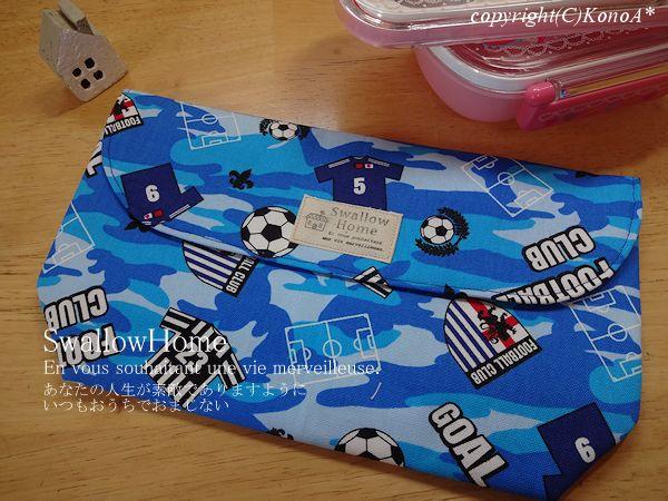 フットボールクラブ:封筒型弁当袋