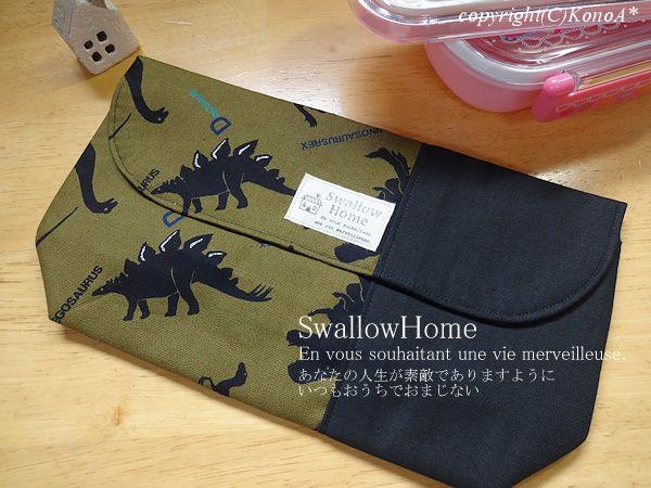 恐竜シンプルモスグリーン:封筒型弁当袋