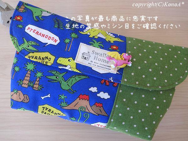 吹き出し恐竜ボタンデコ:封筒型弁当袋