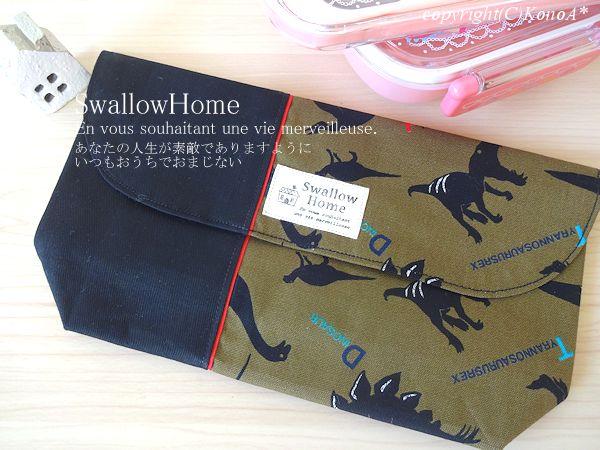 恐竜シンプルモスグリーンレッドライン:封筒型弁当袋