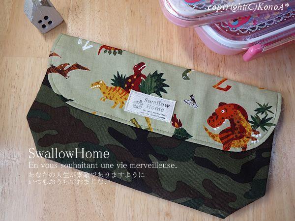 お絵かきザウルス:封筒型弁当袋