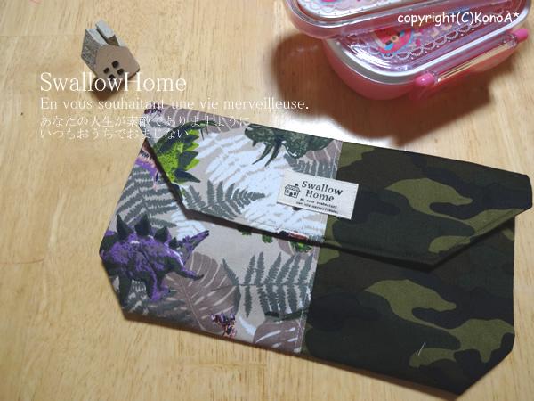 ジュラシックワールド::封筒型お弁当袋