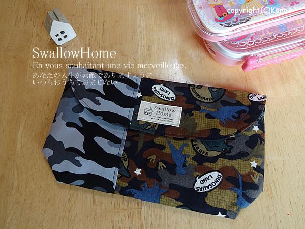 ダイナソーワールド:封筒型弁当袋