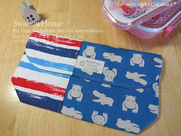 鼻歌カバさん:封筒型弁当袋