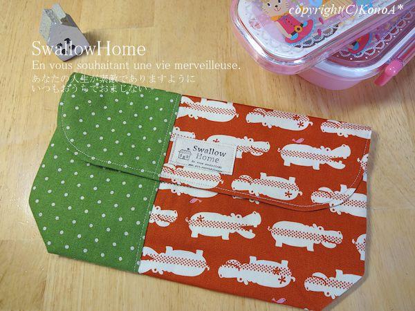 小鳥とかば:封筒型弁当袋