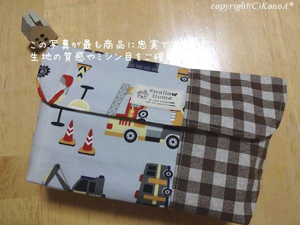 グレー働く車:封筒型弁当袋