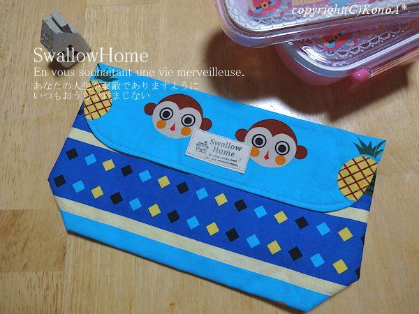 おさるモンキチくんの夢:封筒型弁当袋
