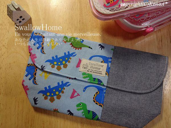 アルファベットザウルスジーンズ:封筒型弁当袋