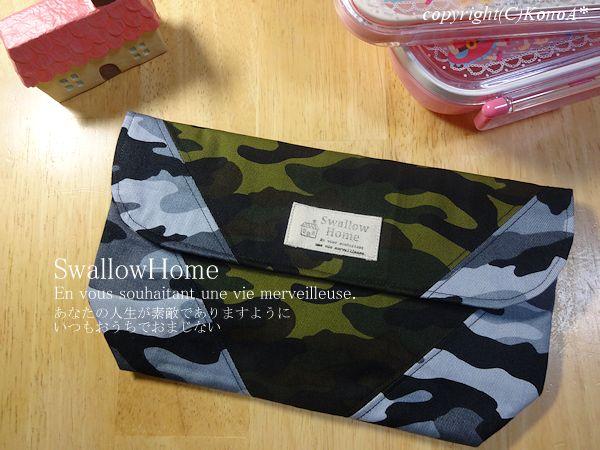 ダブルカモフラージュVカット:封筒型弁当袋