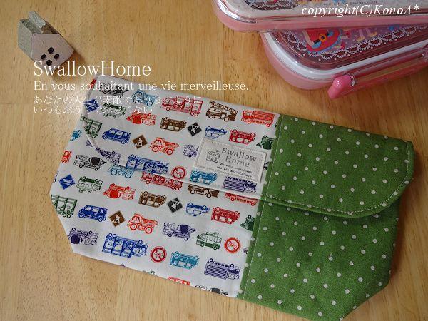 セピアカラフルカー:封筒型弁当袋