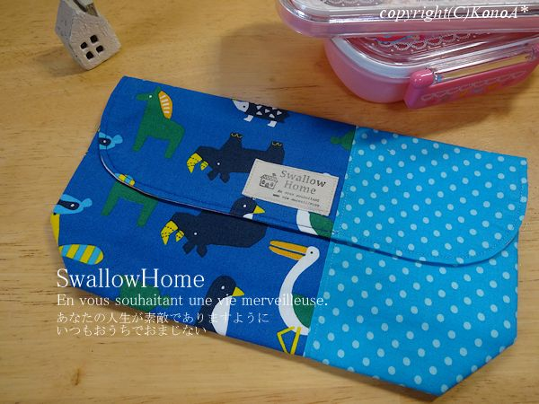 青の動物園:封筒型弁当袋