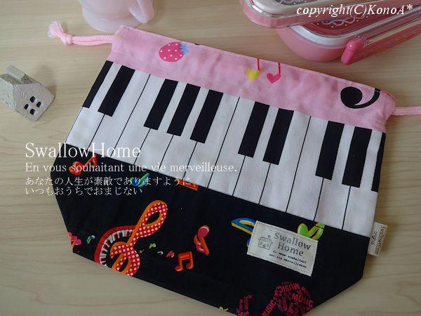 メロディピアノピンク:弁当袋
