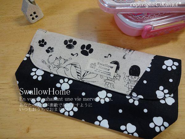 ネコ足ネコの音楽家:封筒型弁当袋