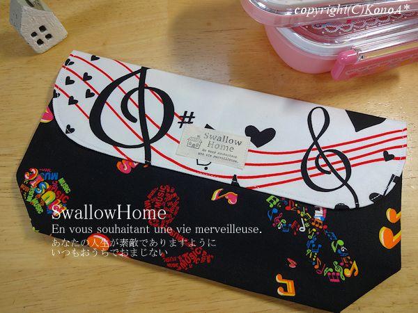メロディピアノ:封筒型弁当袋
