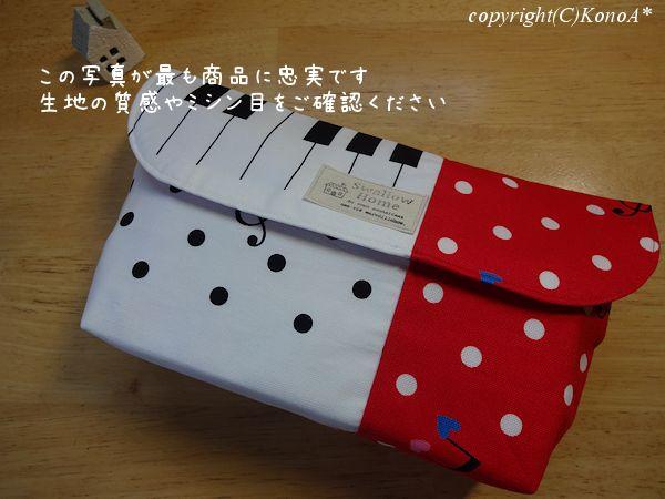 メロディピアノレッド:封筒型弁当袋