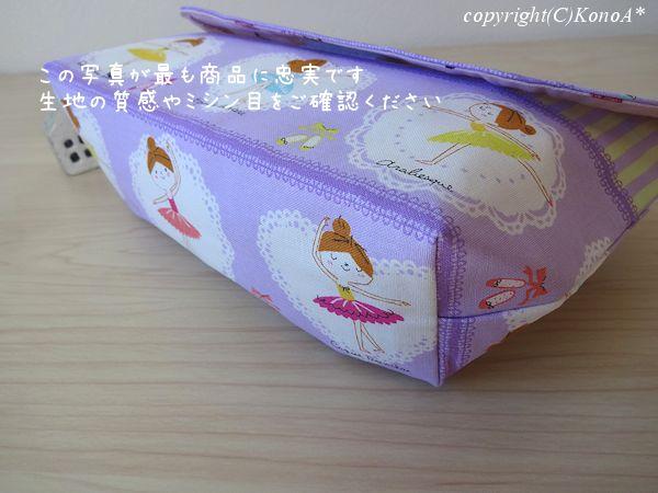 トゥシューズとバレリーナ:封筒型弁当袋