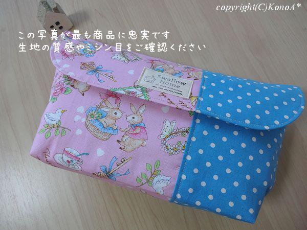 スプリングラビット:封筒型弁当袋