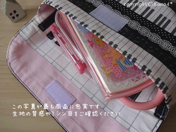 レースと鍵盤:封筒型弁当袋
