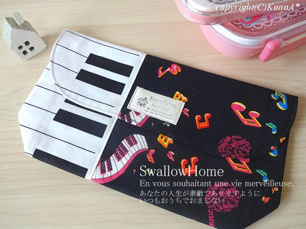 メロディピアノブラック:封筒型弁当袋