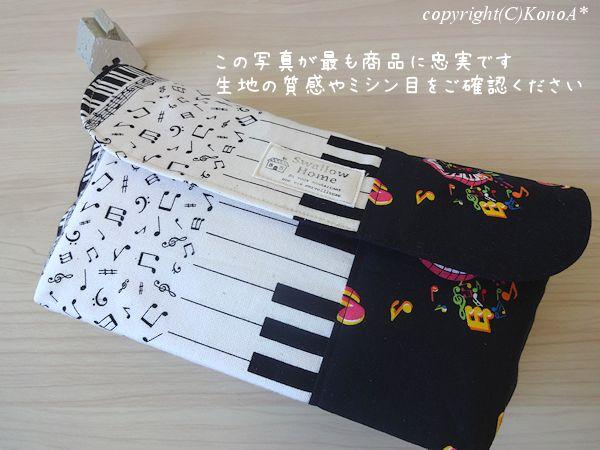 ナチュラル鍵盤メロディ:封筒型弁当袋
