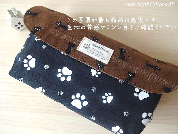 クロネコのマーチBROWN:封筒型弁当袋