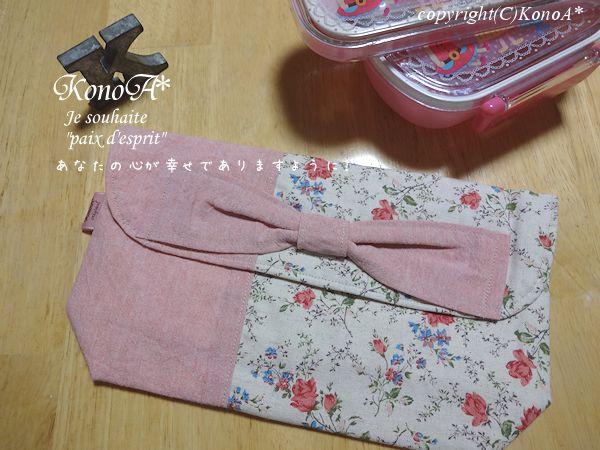 ガーデンローズリボン:封筒型弁当袋